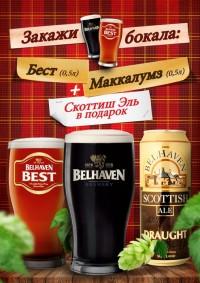 Акция на Belhaven в Sepia Pub