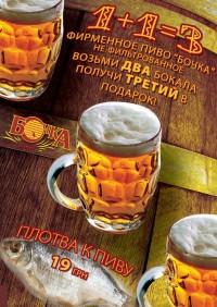 Акция на пиво в Бочке на Подоле