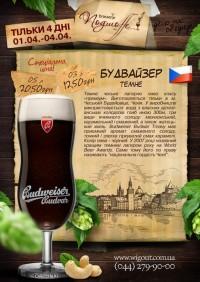 Акция на пиво Budweiser Budvar Dark в  Подшоffе