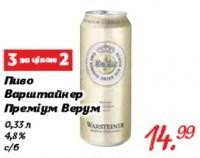 Скидки на пиво в супермаркетах Караван