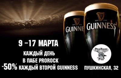 Акция на ирландский Guinness в пабе ProRock