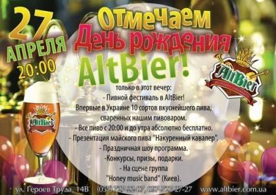 Пиво Накуреный кавалер от харьковской пивоварни AltBier