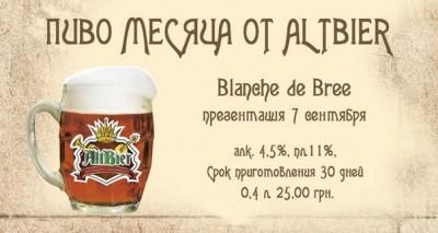 Blanshe de Bree - новый сезонный сорт от Альтбир