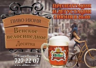 Пиво Венское велосипедное от харьковской пивоварни AltBier