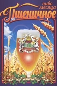 Пшеничное - новый сезонный сорт от Altbier