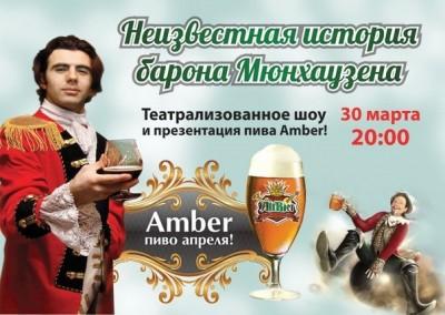 Пиво Amber от харьковской пивоварни AltBier