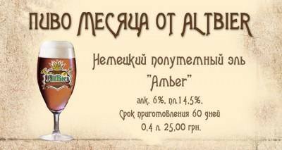 Немецкий полутемный эль Amber от харьковской пивоварни AltBier