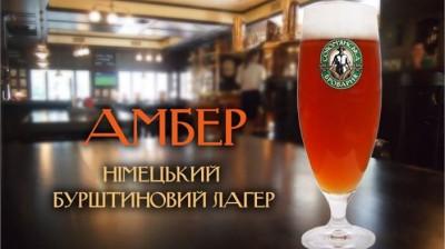 Аmber снова в Соломенской пивоварне