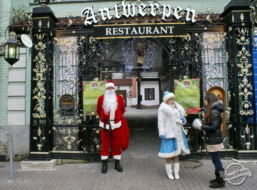 Фоторепортаж. Рождественская ярмарка в музее-ресторане Антверпен. Дед Мороз и Снегурочка