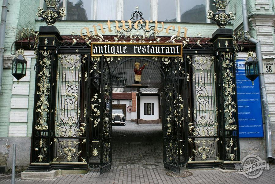 Обзор. Музей-ресторан Антверпен. Вход