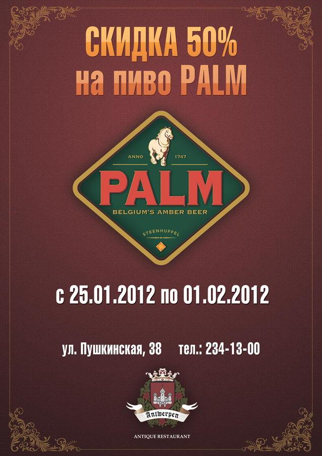 Скидка на Palm в бельгийском ресторане Antwerpen