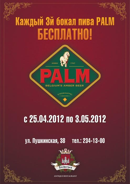 Акция на пиво Palm в ресторане Антверпен