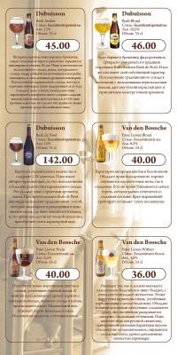 Новое бельгийское пиво в Антверпене