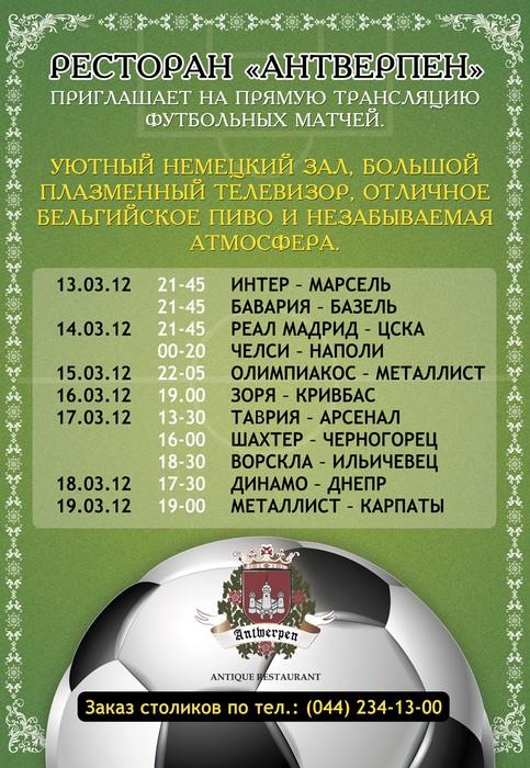 чм россии по футболу