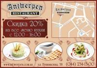 Скидка от ресторана Антверпен