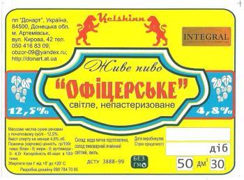 Пиво из Артемовска в Киеве