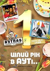 День рождения Аутпаба
