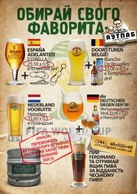 Специальные цены на пиво в Аутпабе