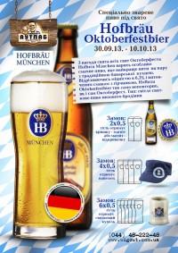 HB Oktoberfestbier в Аутпабе