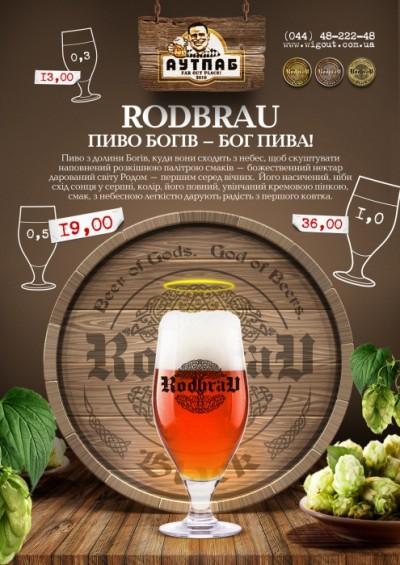 Пиво Robbrau в Аутпабе