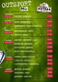 Футбольные трансляции в Аутпабе