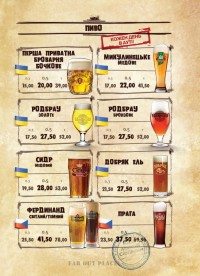 Обновленное пивное меню в Аутпабе