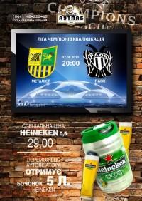 Спортивные трансляции в Аутпабе и Подшоффе