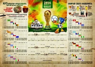 Чемпионат мира по футболу и акции от Аутпаба