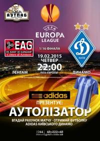 Лига Чемпионов и Лига Европы в Аутпабе