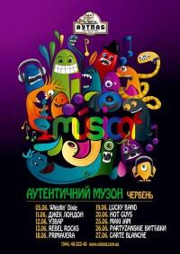 Живая музыка в Аутпабе