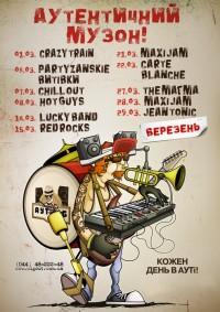 Музыкальная афиша на март от Аутпаба и Подшоffе