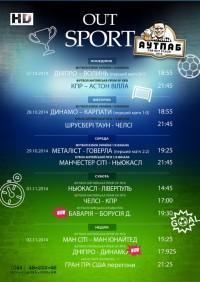 Спортивные трансляции в Аутпабе и Подшоffе