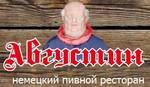 Немецкий пивной ресторан Августин. Киев