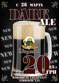 Dark Ale - новый сезонный сорт от полтавского Августина