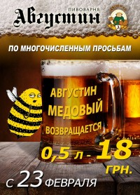 Августин Медовый снова сварен в полтавской пивоварне Августин