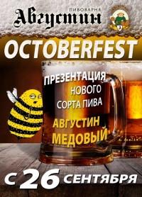 Августин Медовый - новый сорт от полтаской пивоварни «=Августин»=
