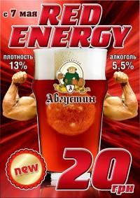 Red Energy - новый сезонный сорт от полтавского Августина