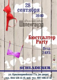 Бюстгальтер-Party в пивной Шопенгауэр