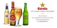 Estrella в Баварском Доме Пива