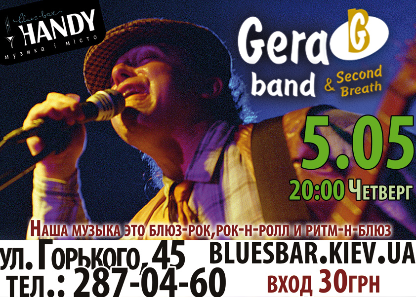 Gera band & Second Breath