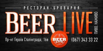Beer Live - новая киевская мини-пивоварня