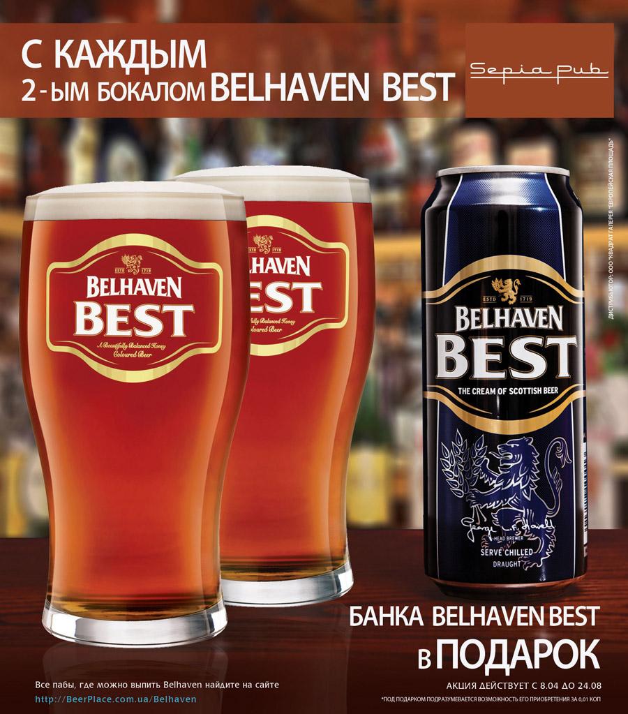 Акция с Belhaven Best в Sepia Pub