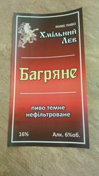 Багряне - новый сорт от львовской мини-пивоварни Хмільний Лев