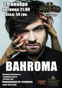Группа BAHROMA в GOGOL-PUB  на Березняках