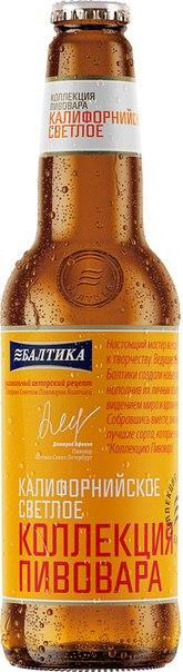 Коллекция пивовара от Балтики