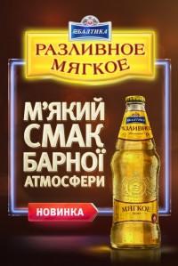 Балтика Разливное Мягкое - новинка от Carlsberg Ukraine