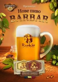 Barbar и Barbar Bok снова в Натюрлихе