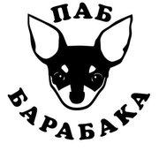 Barabaka Pub, Барабака Паб. Виноградарь. Киев