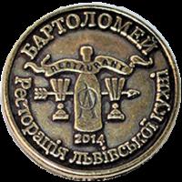 Ресторація Бартоломей. Львів. Дисконтна програма