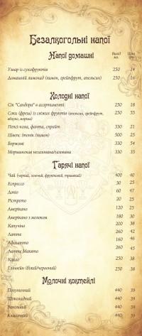 Ресторація Бартоломей. Львів. Меню бару
